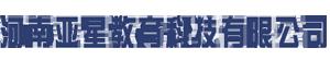 河南亚星教育科技有限公司 logo